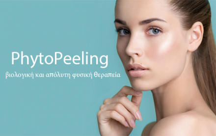 Θεραπεία Phytopeeling