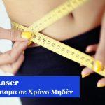 lipolaser1_e8431_thumb